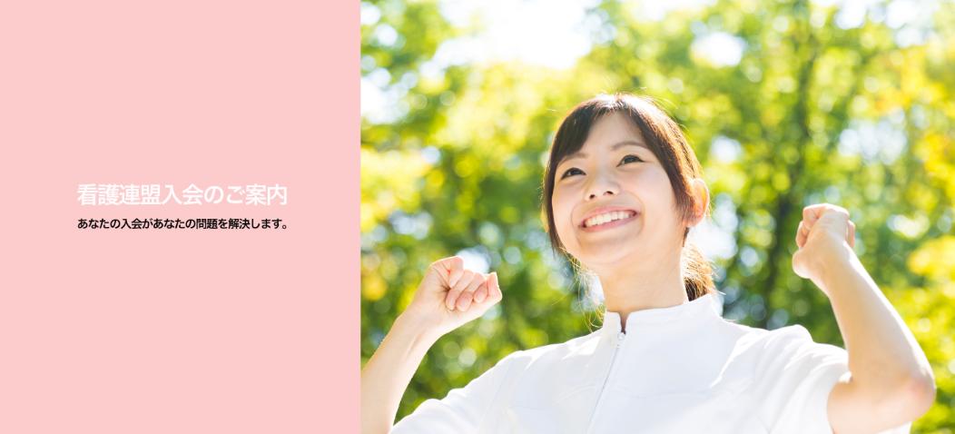 長野県看護連盟への入会について