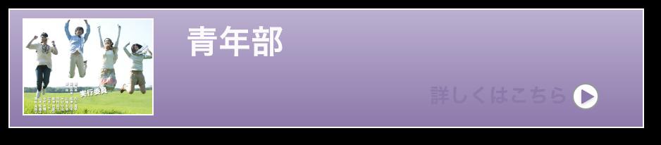 青年部(ポリナビ)
