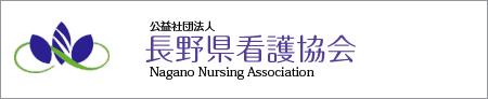 長野県看護協会