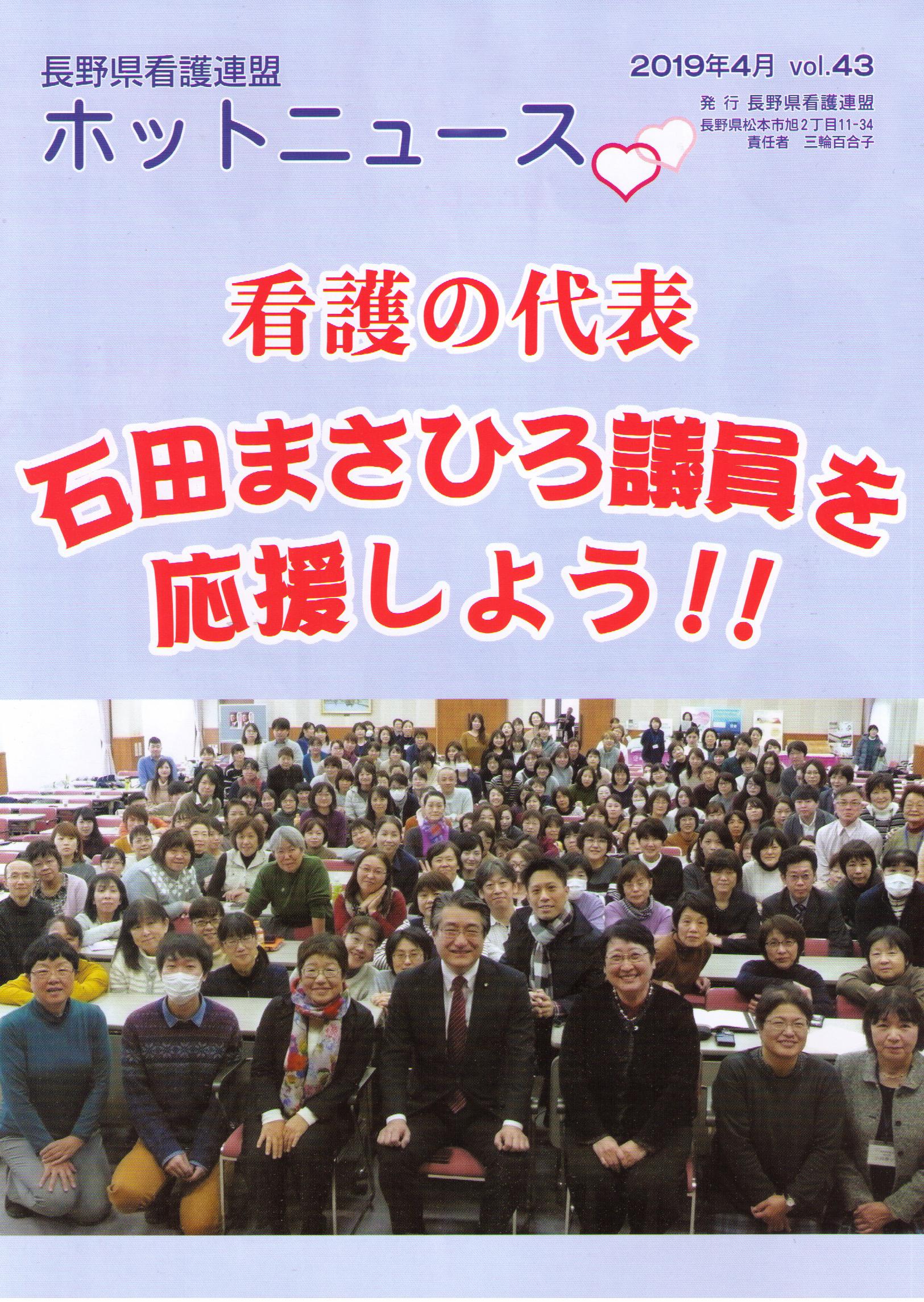 長野 県 最新 ニュース